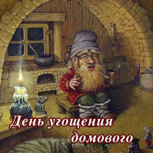 Кудесы - День угощения домового