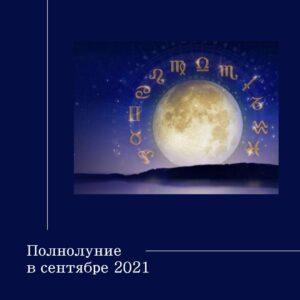 Полнолуние в сентябре 2021