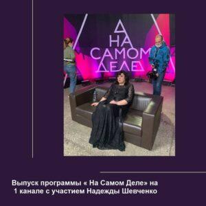Выпуск программы « На Самом Деле» на 1 канале с участием Надежды Шевченко